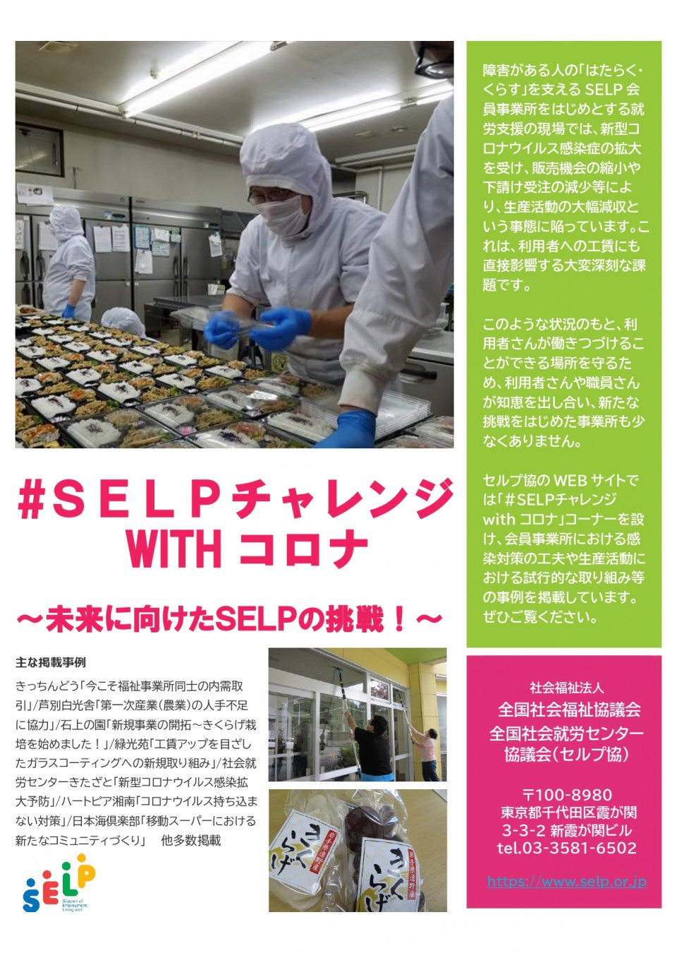 #SELPチャレンジwithコロナ_page-0001.jpg